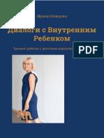 Шевцова И.В. - Диалоги с внутренним ребёнком. Тренинг... - 2019.a4