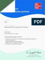 Mon Certificat (a+) Français