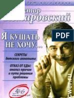 Я Кушать Не Хочу… Комаровский