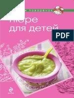 Братушева Пюре для детей