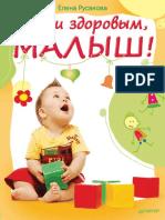 Русакова - Расти Здоровым, Малыш