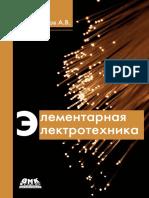 Кузнецов А. - Элементарная Электротехника - 2014