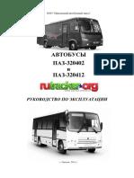 Автобус ПАЗ 320402 и ПАЗ 320412