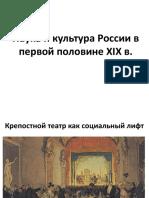 Наука и культура России в первой половине XIX в.