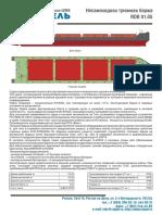 стапель RDB 01.05 листовка описание