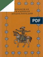 Брагинский И. (Сост.) - Иранская Сказочная Энциклопедия - 1977