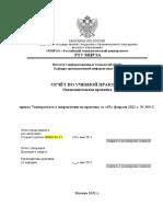 Titulnye Listy Na Uchebnuyu Praktiku OP IVBO-08-20 (3)