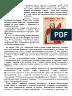 История освобождения станицы Ладожской