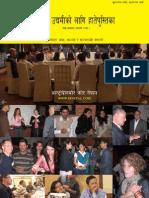 A E4N Entrepreneurs Handbook in Nepali