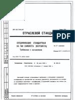 ОСТ 1 00057-80 - Спецификация стандартная на тип самолёта (вертолёта)