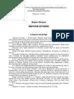 Житков Борис. Морские истории
