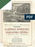 Ελληνικός Εθνικισμός - Μακεδονικό ζήτημα