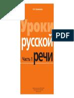 Kalenkova on Shatilova Ie Uroki Russkoi Rechi Chast 1