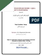 Аль-Ашкар - Вера в Предопределение - Одна Из Основ Веры 2008