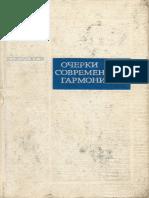 Cholopov Armonia Moderna, Anni 70, Pp.interessanti 220, 224