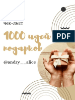1000_idei_774_podarkov