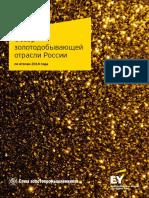 Ey Gold Survey 2019 Rus.pdf