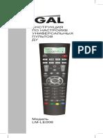 Gal Инструкция