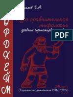 Нордхейм. Курс сравнительной мифологии древних германцев и славян by Гаврилов Д.А. (z-lib.org)