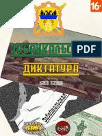 Забайкальская Диктатура. Книга Региона