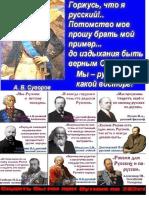 Boris Ivanovich PROTASOV Sotsevich Vladimir Aleksandrovich Kobrin Respublika Belarus 4704803 Bit Russkim 88 Str