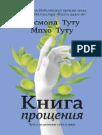 kniga-prosheniya