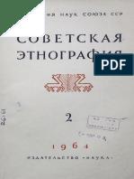 Petrov Sovetskaia Etnografiia 1964 No 02