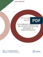 Module 02 - Basics of Firearms and Ammunition Final Rus