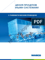 Wabco Пневматика Прицепов-1