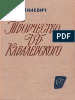 Данилевич Л. -Творчество Д.Б.кабалевского - 1963