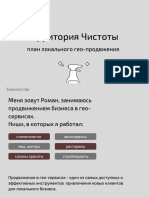 Кп Территория Чистоты