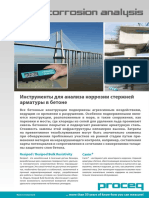 Corrosion Sales Flyer Russian High