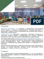 Doshkolnoe_obrazovanie