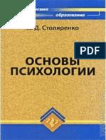 Avidreaders.ru Osnovy-psihologii