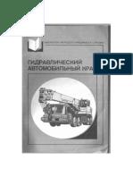 Гидравлический автомобильный кран