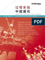 IPS China Newsletter-2008Jan