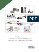 Ivoclar Technical 2016 Na Russkom