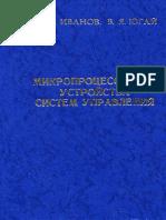 Микропроцессорные Устройства Систем Управления
