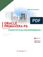 OraclePrimaveraBook_v2.5_O