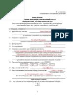 2 Образец заполнения заявления о включени сведений в НРС