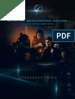 Frontir Beskrayniy Kosmos Otpravnaya Tochka