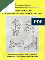 Герасевич А.Н. и др. - Специализация Лечебная физическая культура-БрГУ им. А.С. Пушкина (2009)
