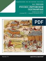Темушев В. Русско-литовское пограничье