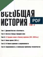 Tom 3 Ot Srednikh Vekov k Novomu Vremeni XVI-XVIII Vv