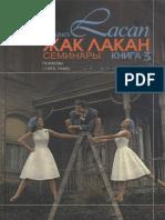 Лакан Жак - Семинары. Книга 3. Психозы - 2014