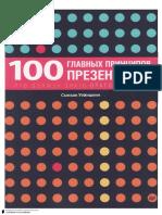 «100 Главных Принципов Презентации», Сьюзен Уэйншенк