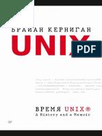 Библиотека_программиста_Брайан_Керниган_Время_UNIX_A_History_and