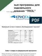 """Финансовые программы для газодизельного оборудования """"TRIOL""""(1)"""
