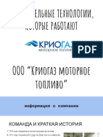 КГМТ общая презентация (1)