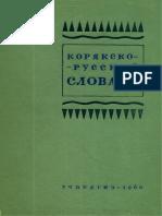 [T.a. Moll] Koryaksko-russky Slovar(BookSee.org)